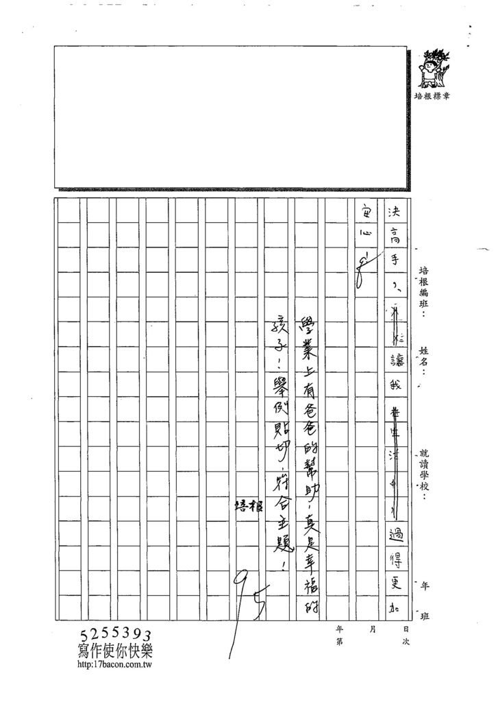 108W4405陳品言 (3).jpg