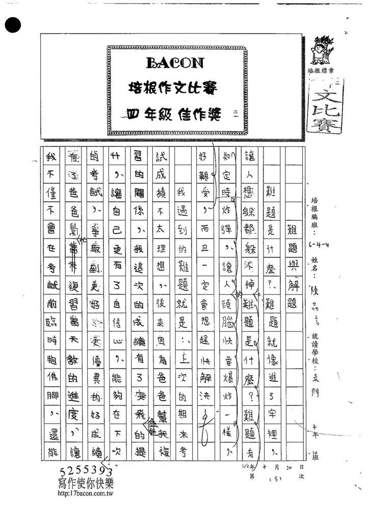 108W4405陳品言 (1).jpg