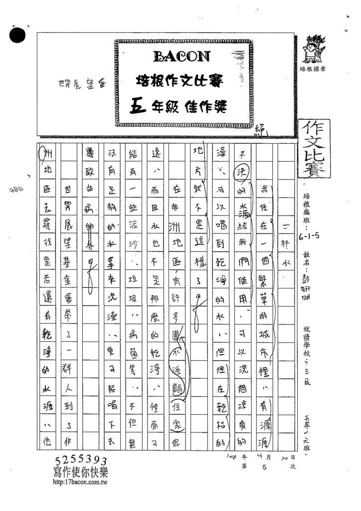 108W5405彭妍昕 (1).jpg
