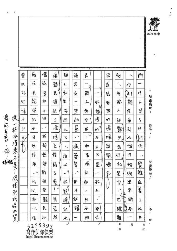 108W5405彭妍昕 (2).jpg