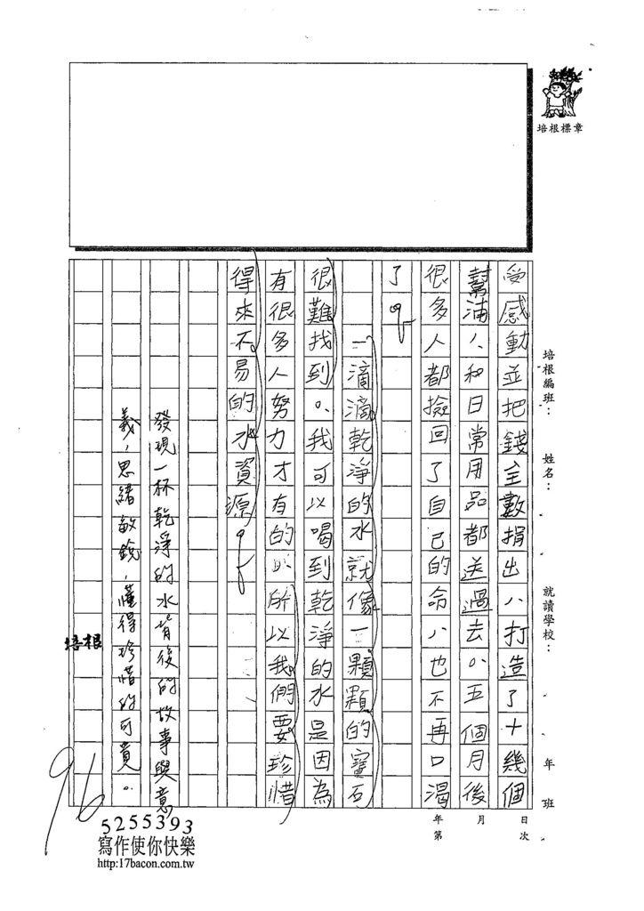 108W5405胡詠瀚 (3).jpg