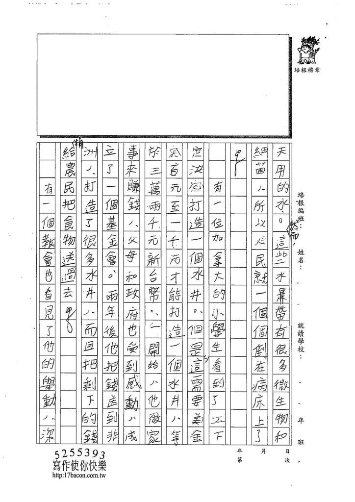 108W5405胡詠瀚 (2).jpg