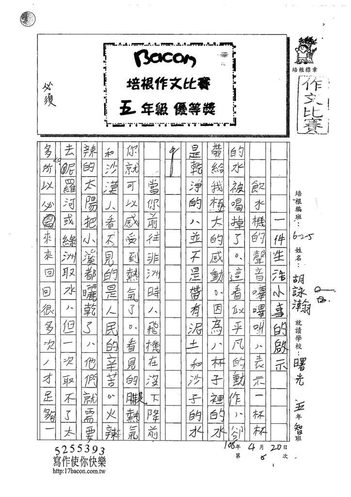 108W5405胡詠瀚 (1).jpg
