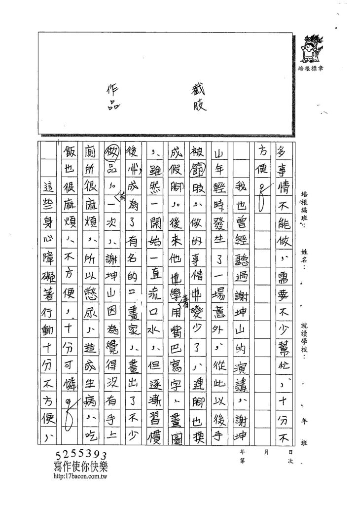 108W5405劉育寧 (2).jpg