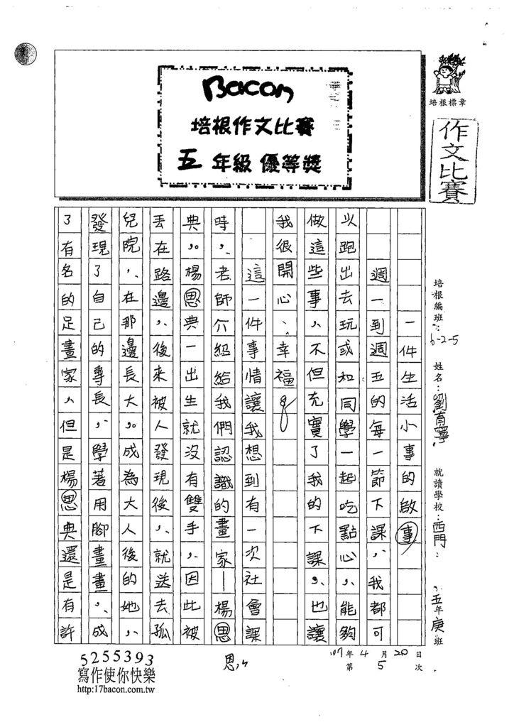 108W5405劉育寧 (1).jpg