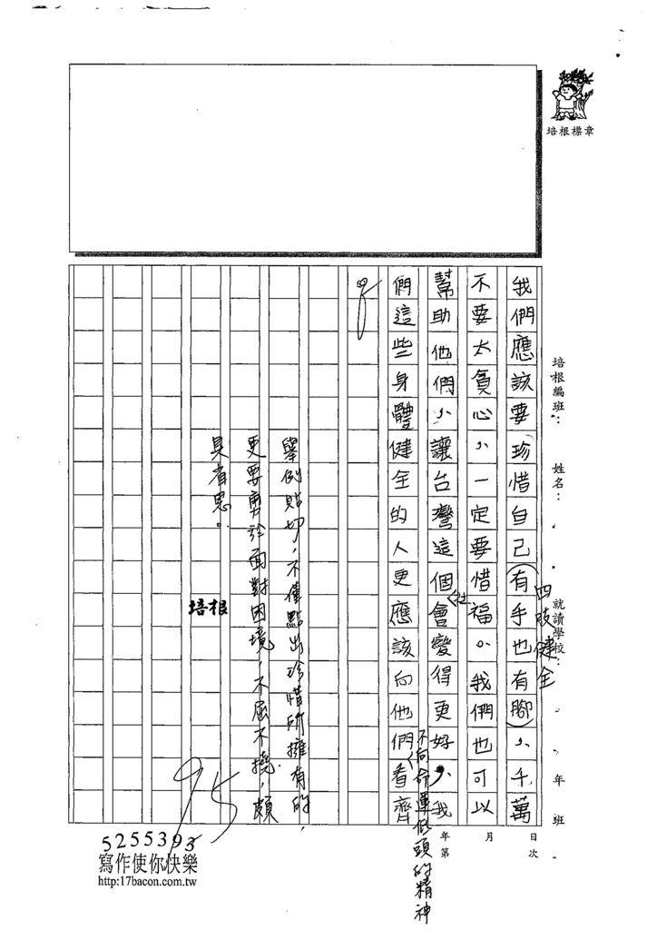108W5405劉育寧 (3).jpg