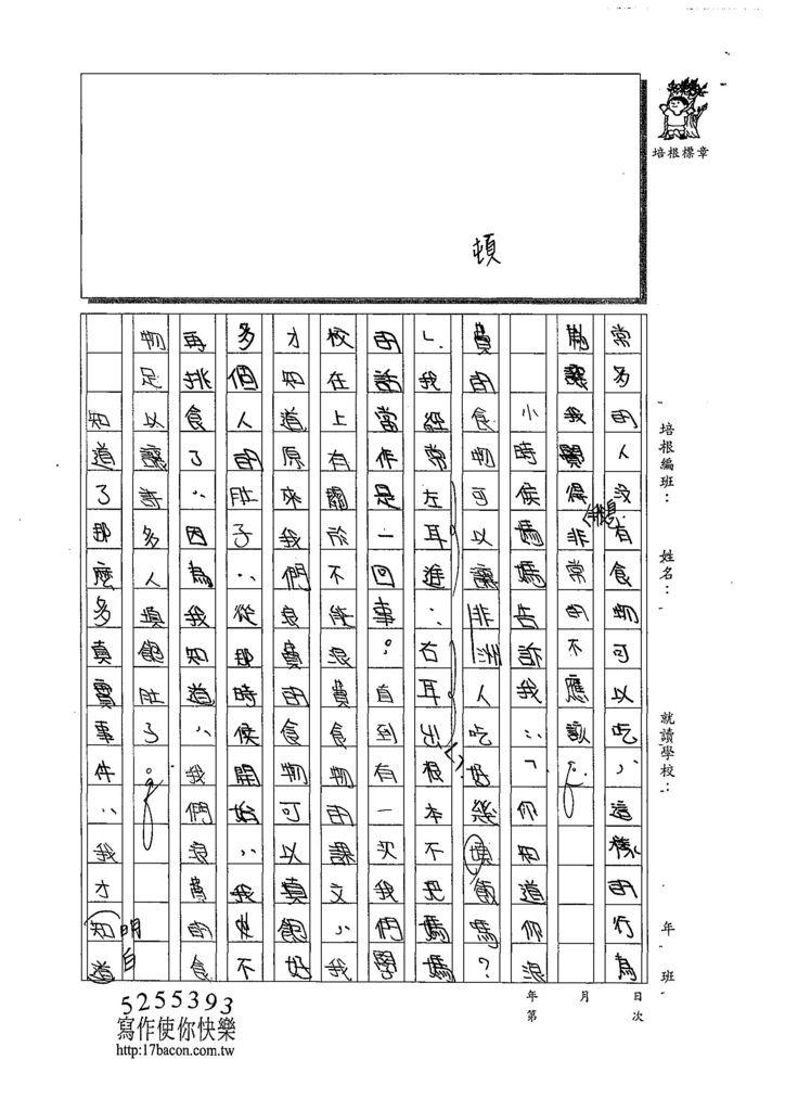 108W5405劉亭妤 (2).jpg