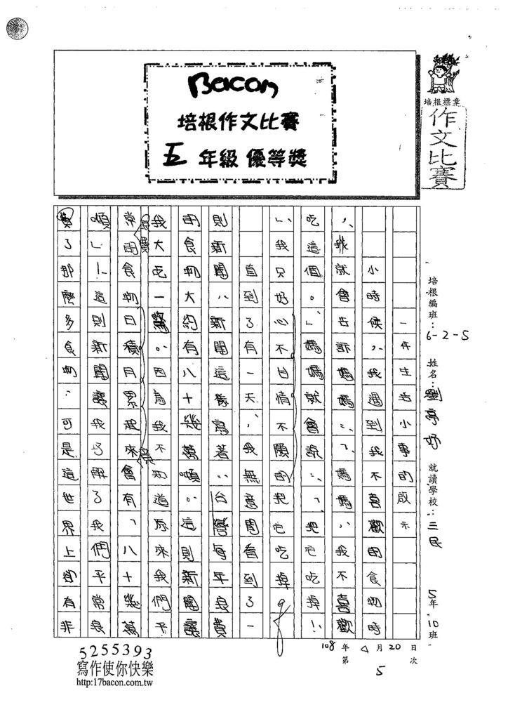 108W5405劉亭妤 (1).jpg