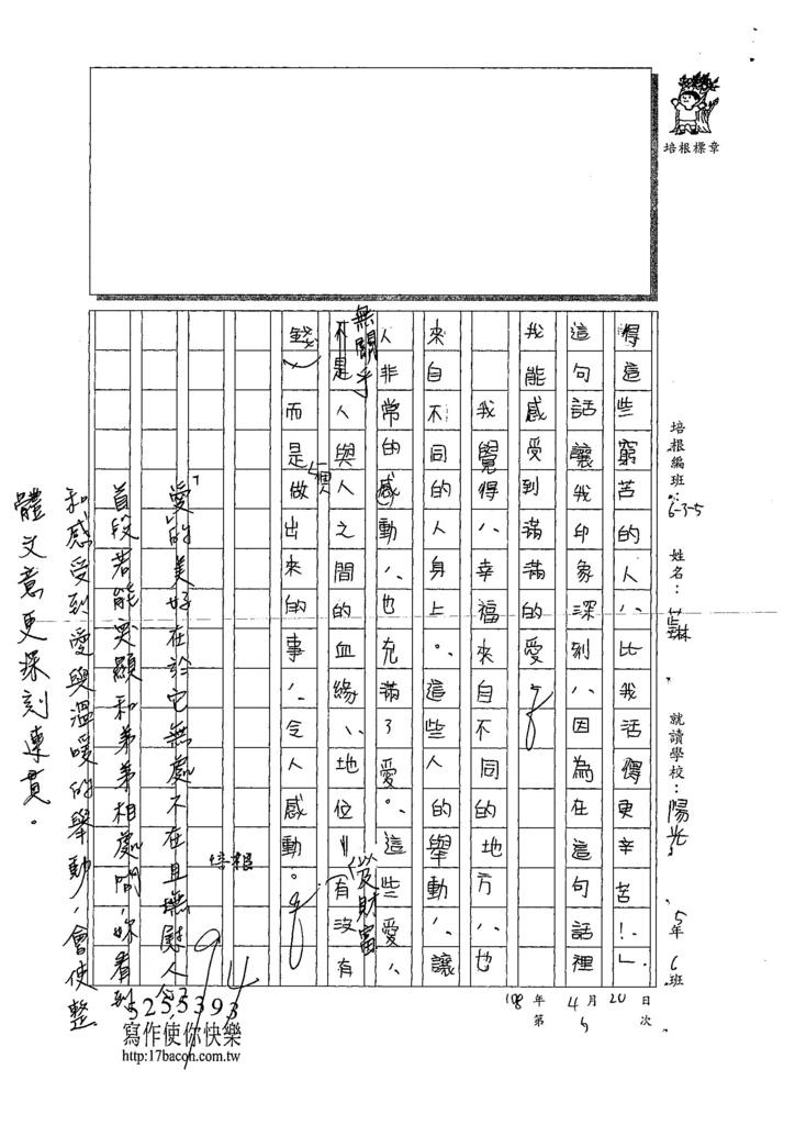 108W5405陳芷琳 (3).jpg