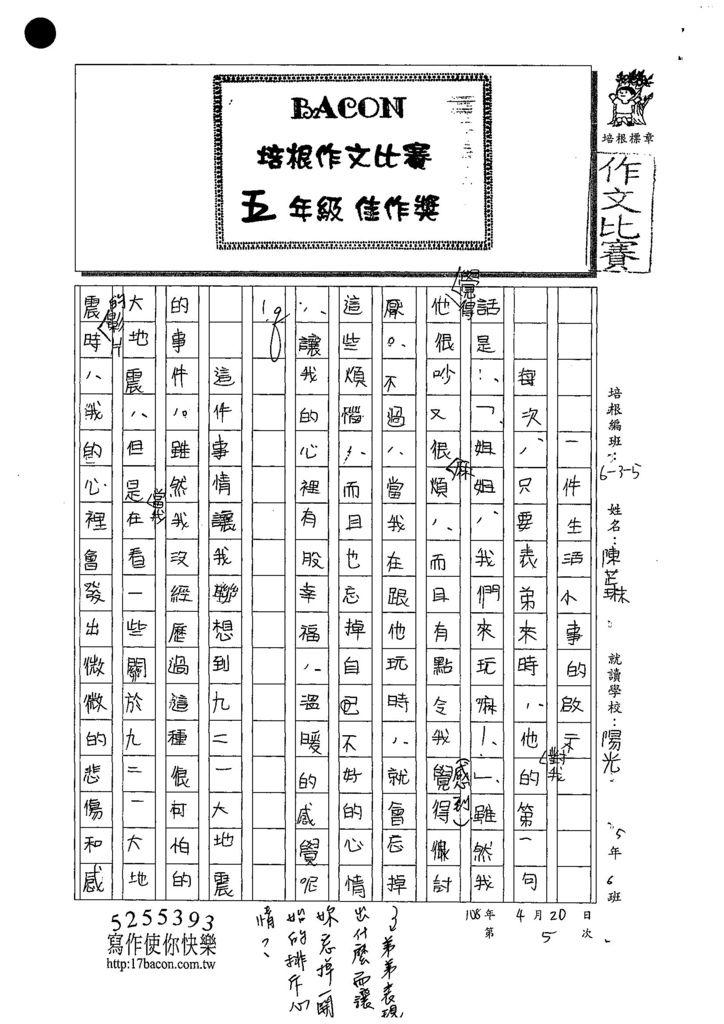 108W5405陳芷琳 (1).jpg