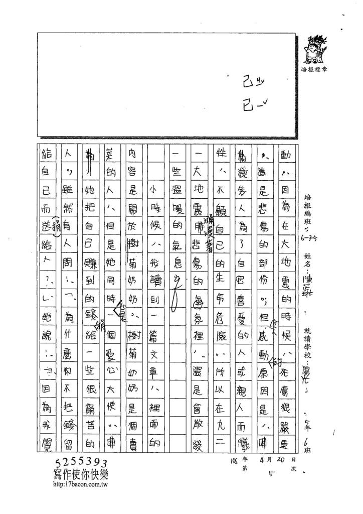 108W5405陳芷琳 (2).jpg