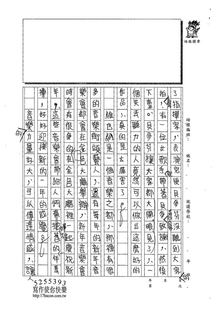 108W5405曾語婕 (2).jpg