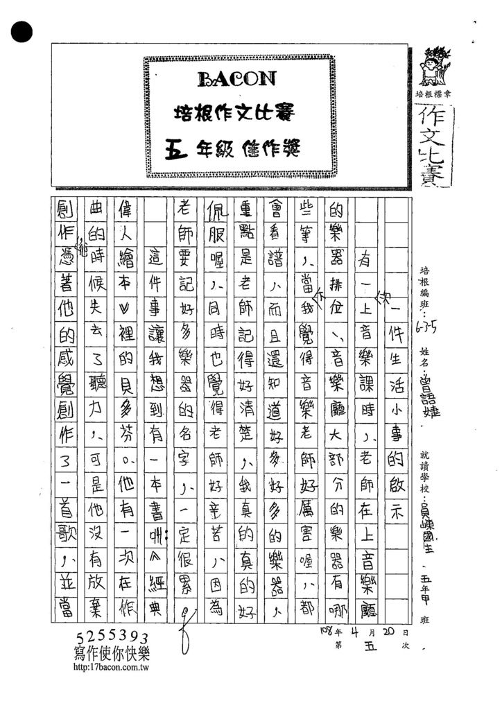 108W5405曾語婕 (1).jpg