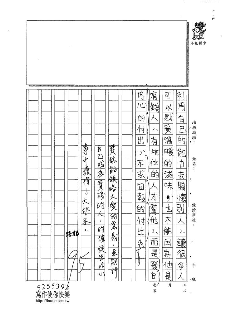 108W5405黃楚鈜 (3).jpg