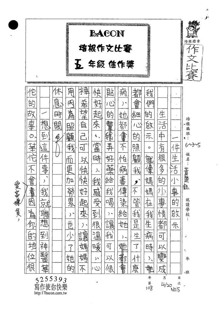 108W5405黃楚鈜 (1).jpg