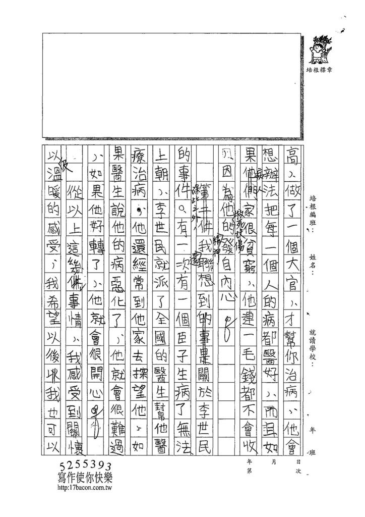108W5405黃楚鈜 (2).jpg