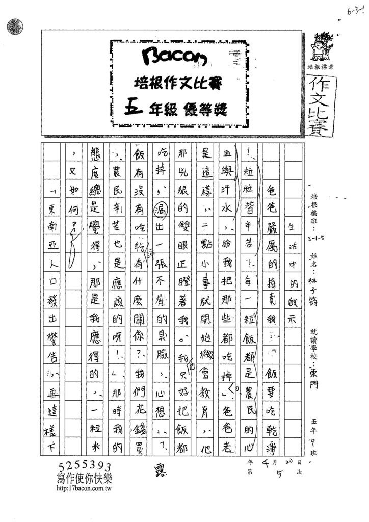 108W5405林子筠 (1).jpg