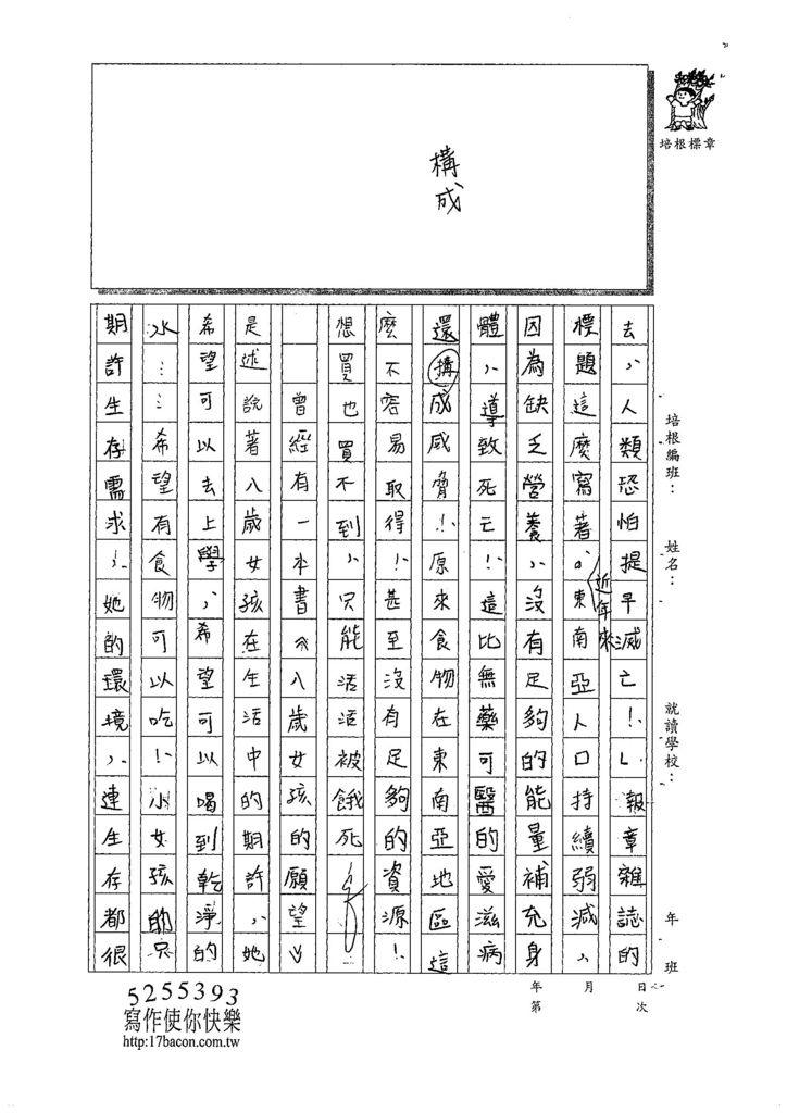 108W5405林子筠 (2).jpg