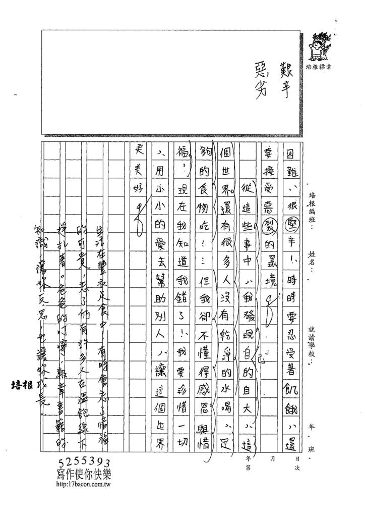 108W5405林子筠 (3).jpg