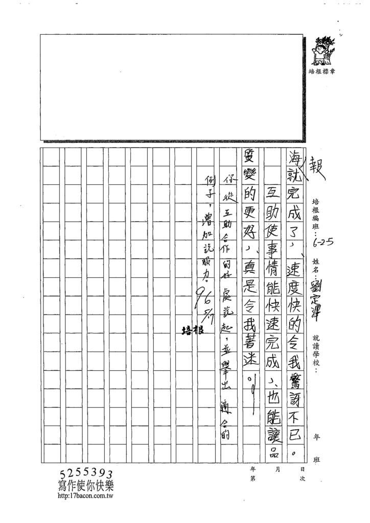 108W5408劉定澤 (3).jpg