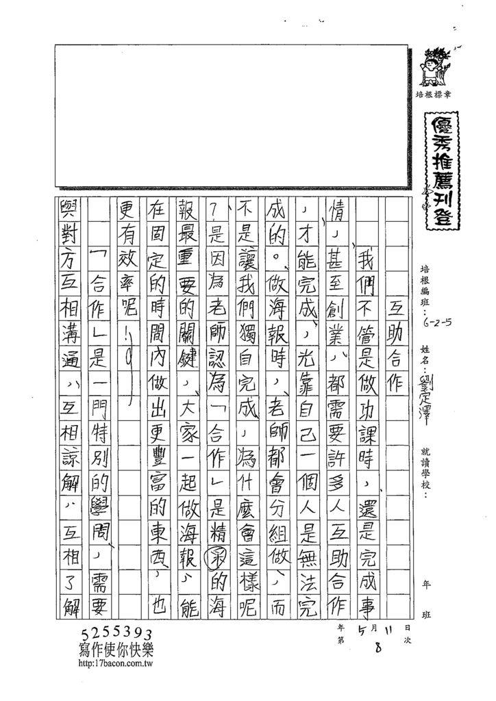 108W5408劉定澤 (1).jpg