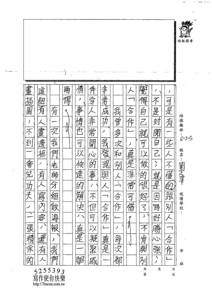 108W5408劉定澤 (2).jpg
