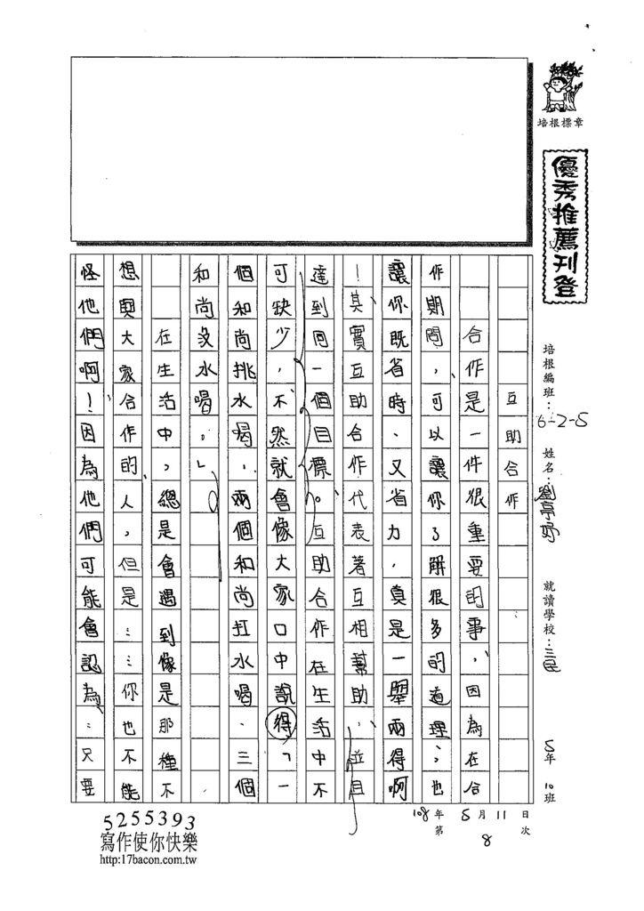 108W5408劉亭妤 (1).jpg