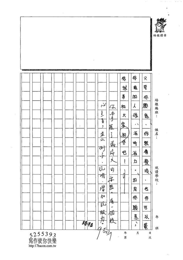 108W5408劉亭妤 (3).jpg