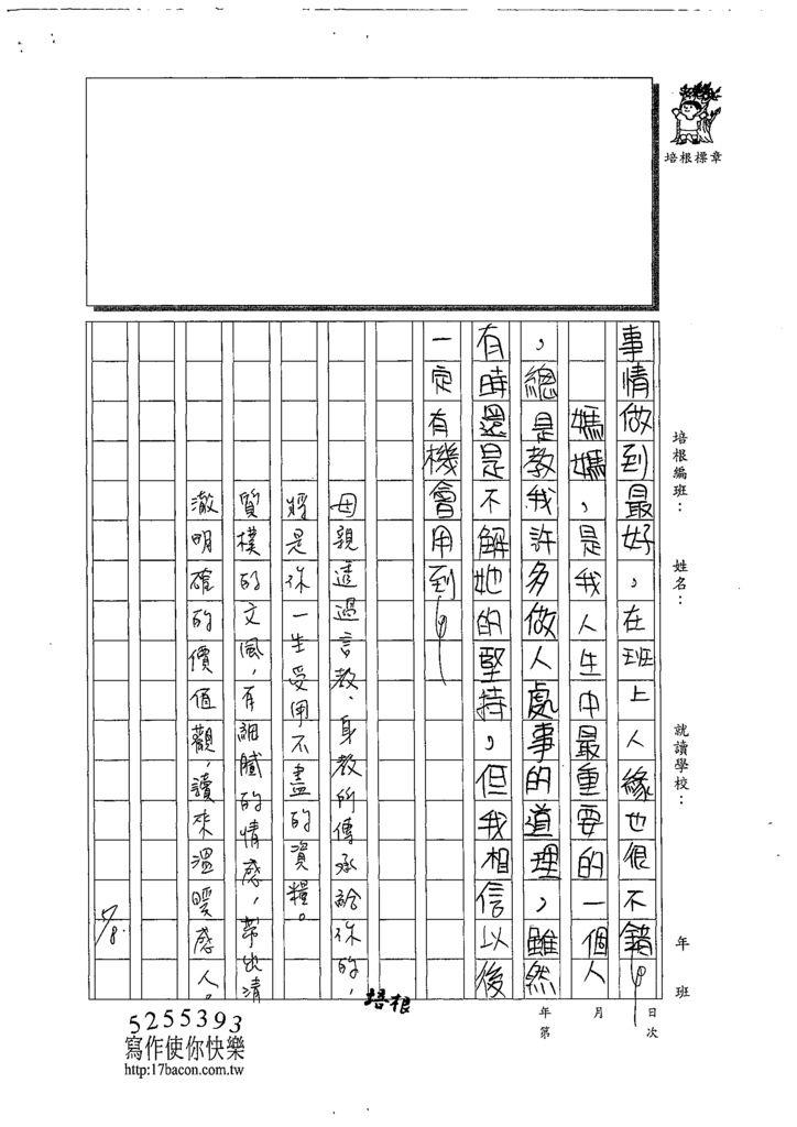 108WG407張祐慈 (3).tif