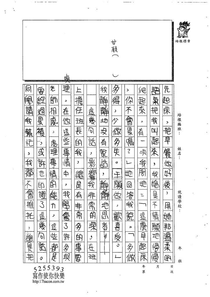 108WG407張祐慈 (2).tif
