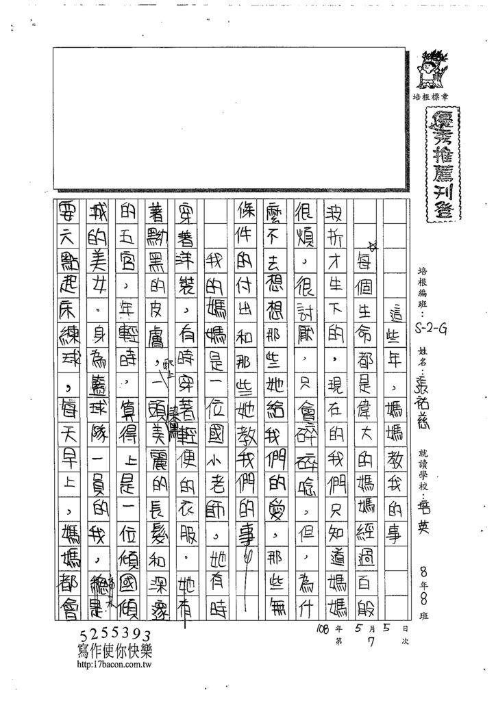 108WG407張祐慈 (1).tif
