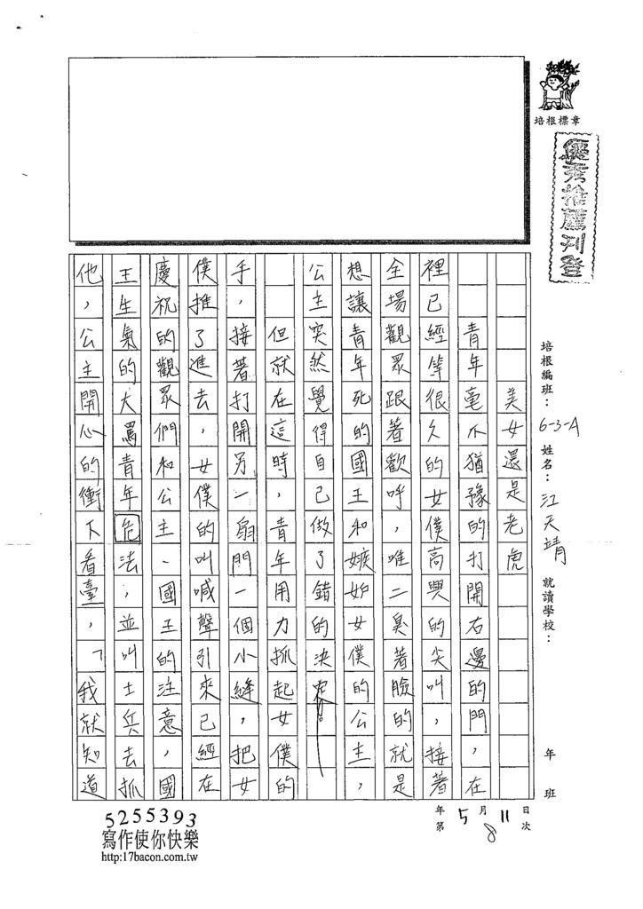 108WA408江天靖 (1).tif