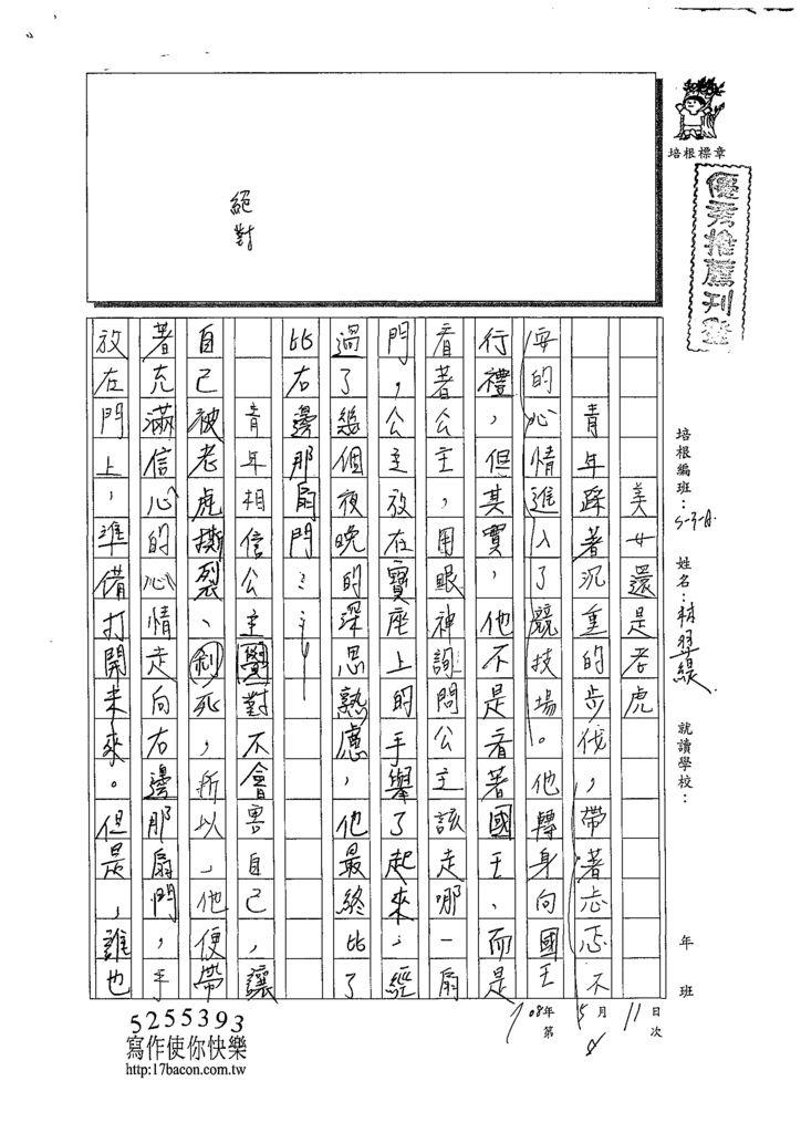 108WA408林羿緹 (1).tif