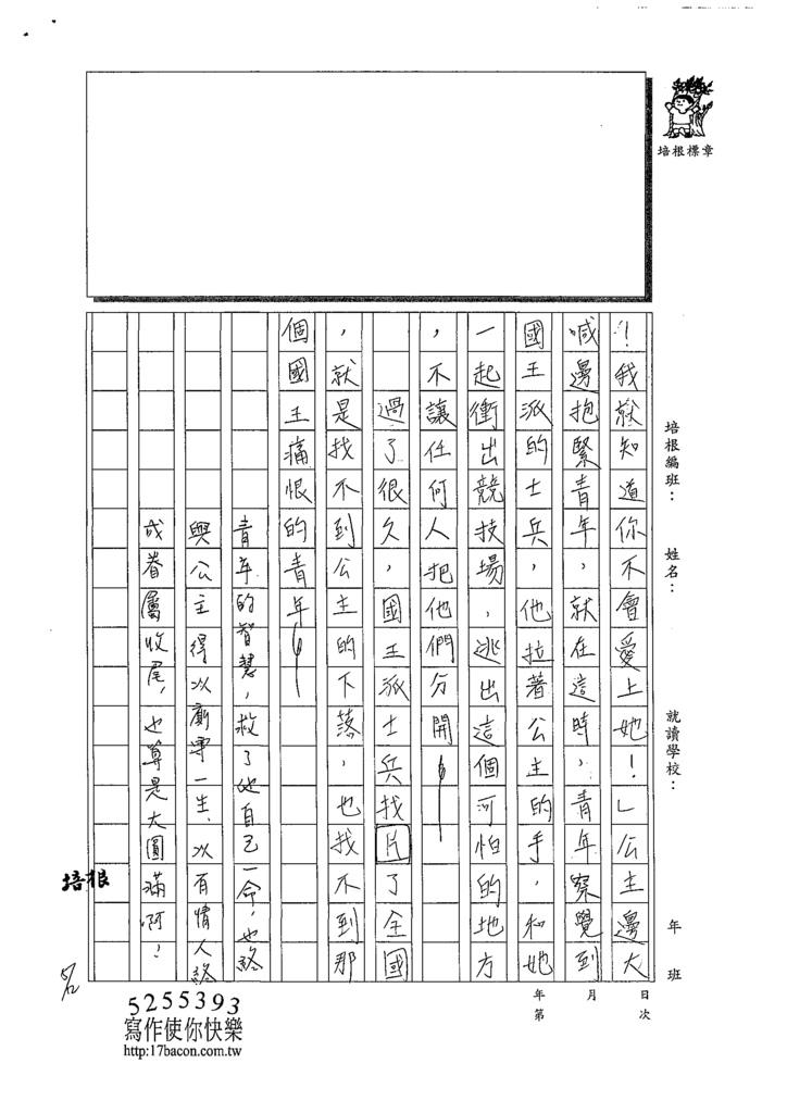 108WA408江天靖 (2).tif