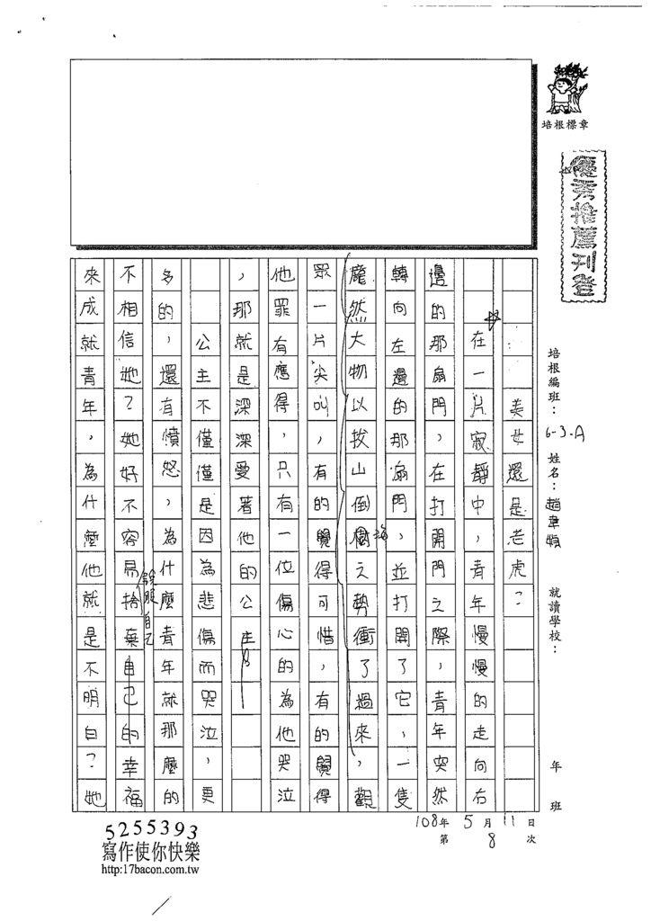 108WA408趙韋媜 (1).tif