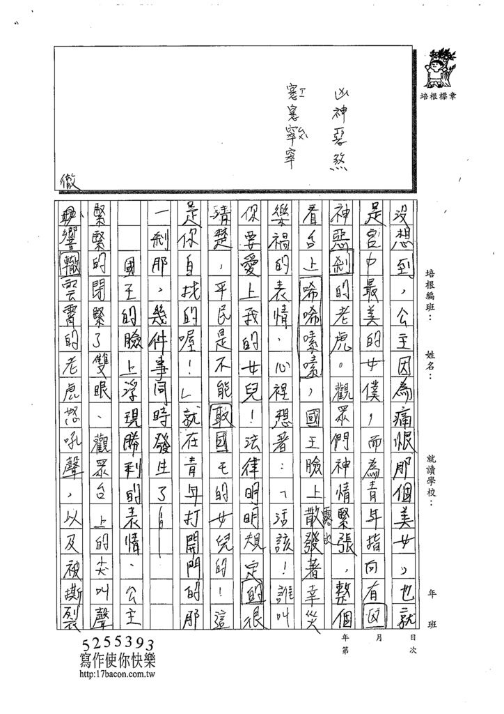 108WA408林羿緹 (2).tif