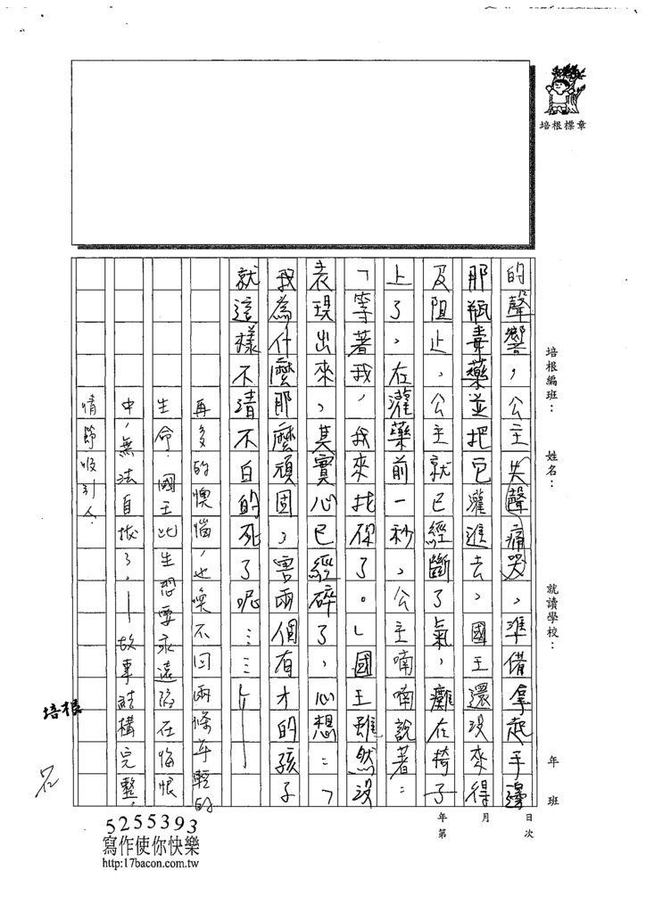 108WA408林羿緹 (3).tif