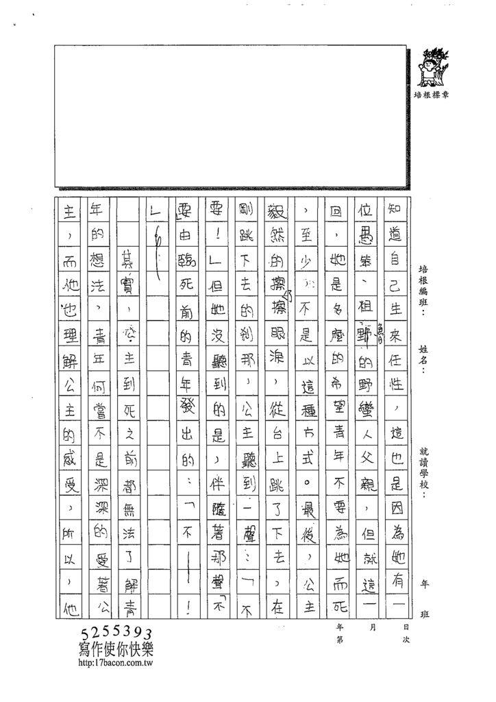 108WA408趙韋媜 (2).tif