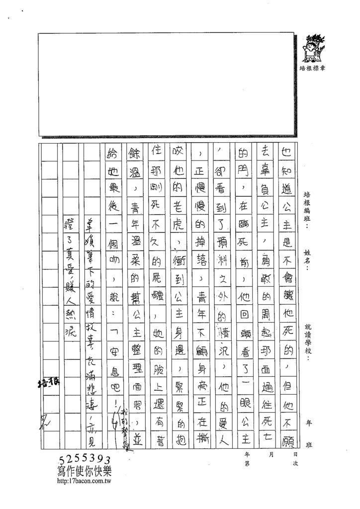 108WA408趙韋媜 (3).tif