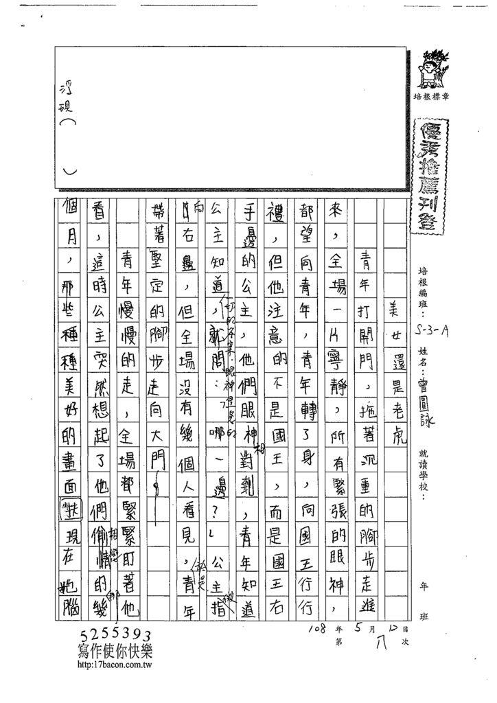 108WA408曾圓詠 (1).tif