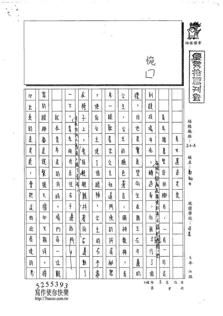 108WA408鄭翔尹 (1).tif