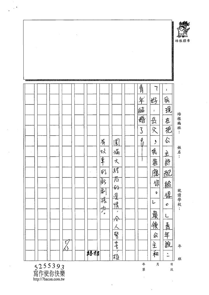 108WA408曾圓詠 (3).tif