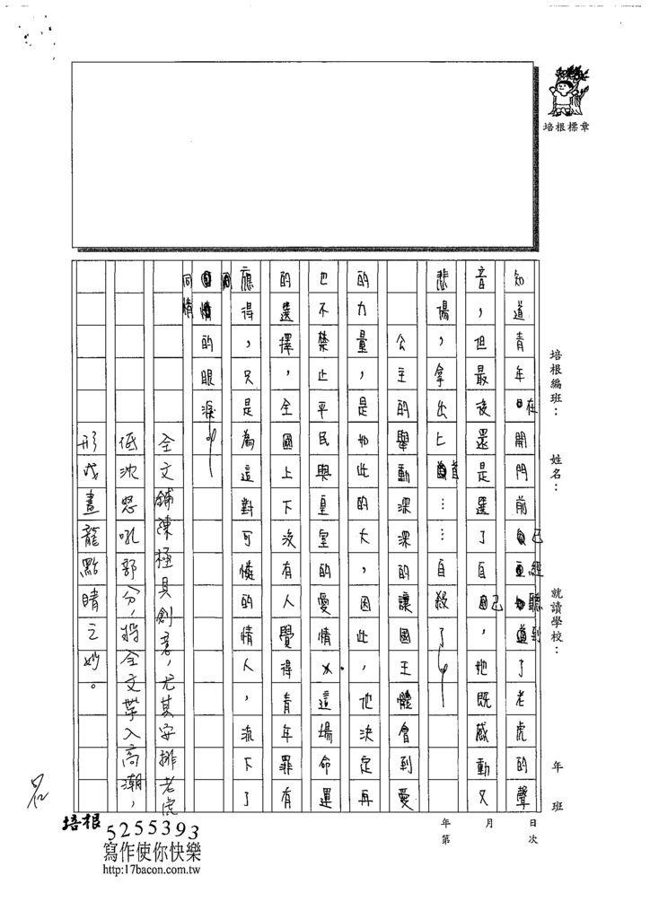 108WA408鄭翔尹 (3).tif