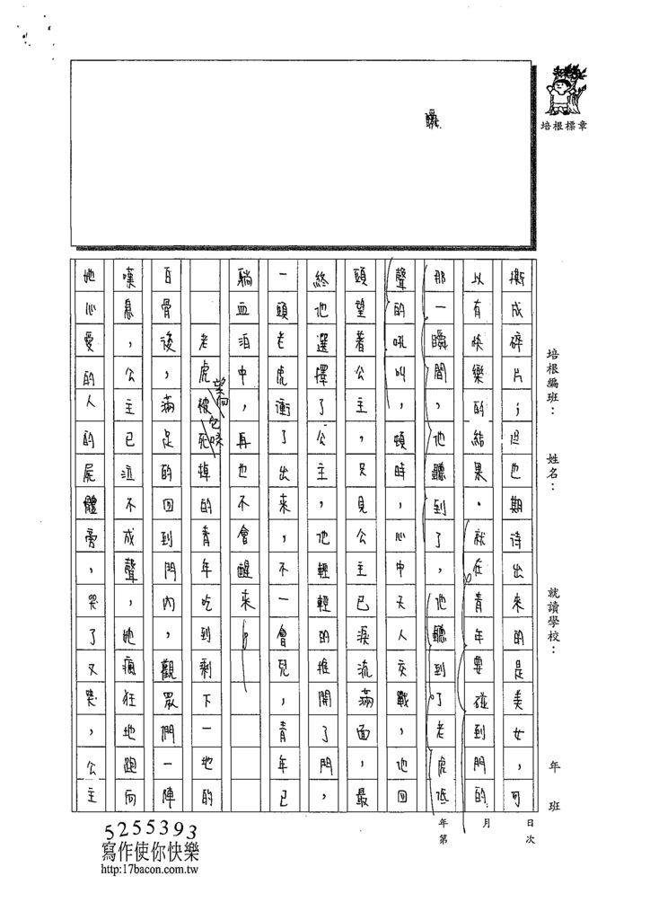 108WA408鄭翔尹 (2).tif