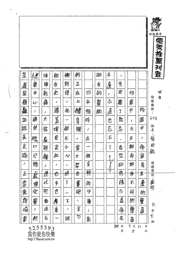 108W6408蔡欣融 (1).jpg