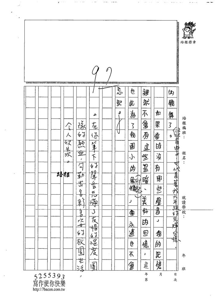 108W6408蔡欣融 (4).jpg