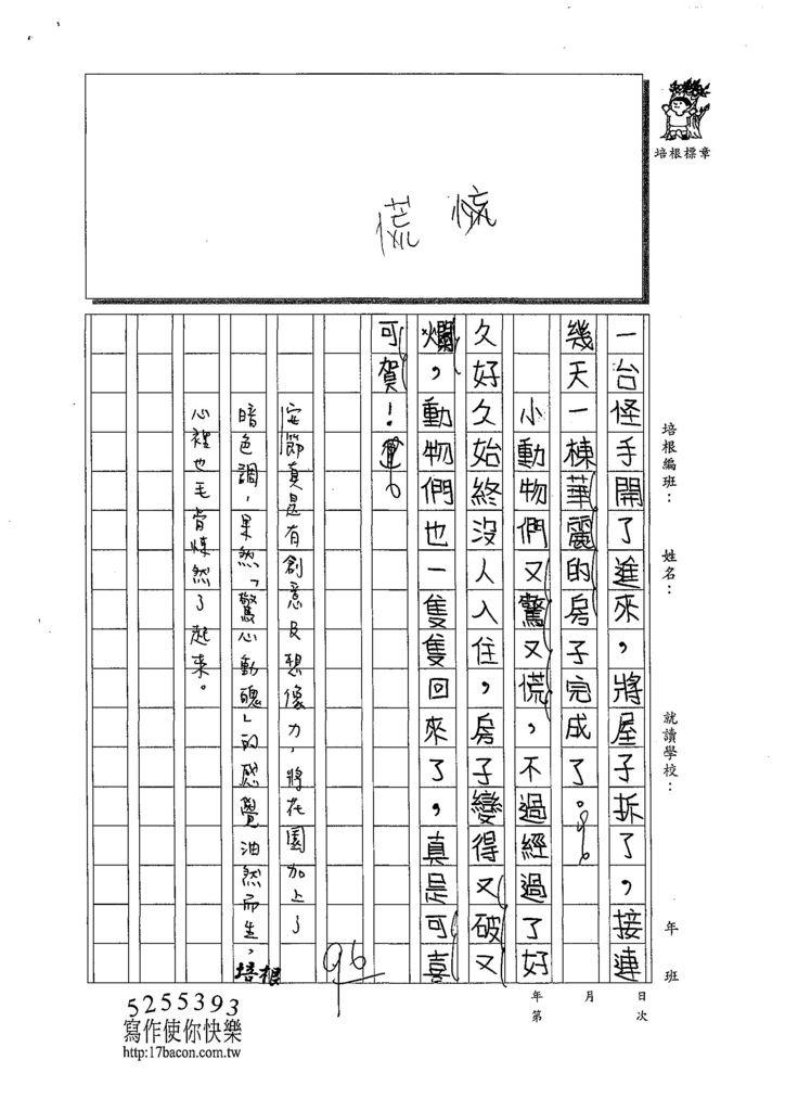 108W4408彭安節 (2).jpg