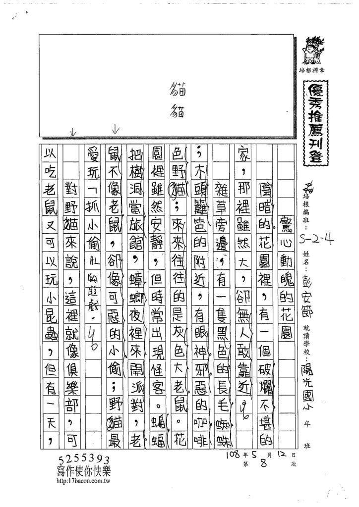108W4408彭安節 (1).jpg
