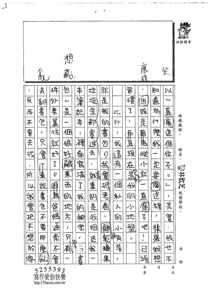 108W5409林歆芝 (2).jpg