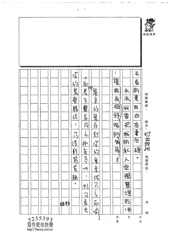 108W5409林歆芝 (3).jpg